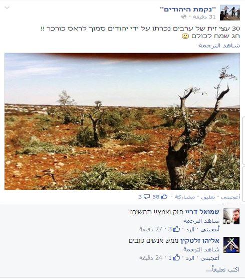 """نشرت صفحة انتقام اليهود على الفيسبوكJews Revenge published on its facebook pageדף פייסבוק בשם """"נקמת היהודים"""" פירסם""""Yahudilerin intikamı"""" ön sayfasında yayınlandı"""