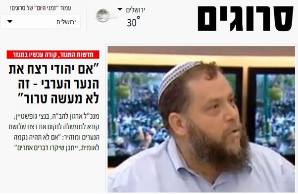 هتافات للانتقام من العرب - 01-07-2014Israeli Chants Call For Revenge Against Arabs - 01-07-2014קריאות לנקמה בערבים - 01-07-2014