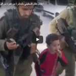 فيديو يوضح لحظة اعتقال قوات الاحتلال لطفل فلسطيني في العاشرة من عمرهVideo shows the moment the occupation forces arrest a Palestinian child in the age of ten.